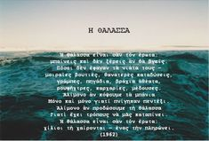 Quotes greek sea 31 new ideas Sea Quotes, Greek Quotes, Words Quotes, Qoutes, Smile Quotes, Happy Quotes, Positive Quotes, Greek Sea, Gods Strength