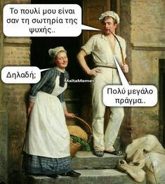 Funny Quotes, Funny Memes, Hilarious, Jokes, Ancient Memes, Greek Quotes, English Quotes, Just For Laughs, I Laughed