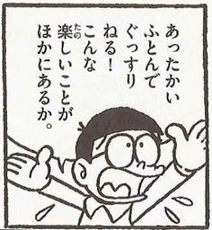 """Nobita said, """"Sleep with warm bedding. Are there so pleasant any other things? Doraemon Comics, Doraemon Cartoon, Anime Comics, Manga Characters, Fictional Characters, Japanese Quotes, Halloween Disfraces, Favorite Words, Manga Games"""