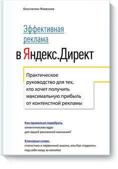 Книгу Эффективная реклама в Яндекс.Директ можно купить в бумажном формате — 750 ք, электронном формате eBook (epub, pdf, mobi) — 244 ք.