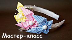 Бабочки из лент своими руками, Канзаши / Kanzashi butterflies ribbon, Tu...