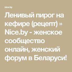 Ленивый пирог на кефире (рецепт) » Nice.by - женское сообщество онлайн, женский форум в Беларуси!