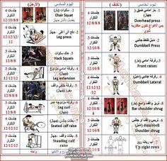 َGYM ARAB: تمارين كمال اجسام بالصور