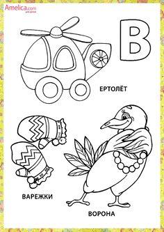 азбука раскраска в картинках распечатать | Азбука ...