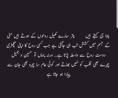 Soul Love Quotes, Up Quotes, People Quotes, Feelings Words, Poetry Feelings, Positive Quotes Wallpaper, Poetry Lines, Urdu Words, Love Poetry Urdu