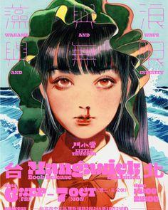 《藻與浪與無限》門小雷個展 | Postergram | Flickr Japanese Poster, Japanese Art, Pretty Art, Cute Art, Aesthetic Art, Aesthetic Anime, Coperate Design, Art Goth, Arte Do Kawaii