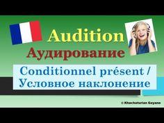 Урок#126: Аудирование - Audition. Conditionnel présent - Условное наклонение. Французский язык - YouTube