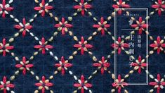 I really love these simple, charming moder lookingn sashiko patterns. Embroidery Neck Designs, Hand Embroidery Videos, Simple Embroidery, Learn Embroidery, Japanese Embroidery, Hand Embroidery Stitches, Embroidery Techniques, Beaded Embroidery, Embroidery Ideas