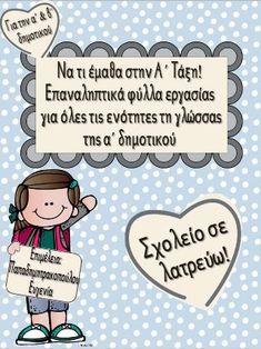 School Border, Class Door, Greek Language, Preschool Education, Teacher Planner, Special Education Teacher, Always Learning, First Grade, Back To School