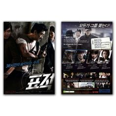 The Target Movie Poster 2014 Seung-ryong Ryu, Jun-sang Yoo, Jin-wook Lee