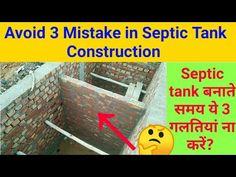 Septic tank construction | Septic Tank Design | 3 Mistake in Septic Tank | Septic Tank Building - YouTube Construction Drawings, Construction Process, Construction Design, Construction Materials, Septic Tank Size, Septic Tank Design, Concrete Septic Tank, Good Environment, Brickwork