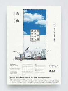 2010 / 異動 city tomorrow | Flickr - 相片分享!