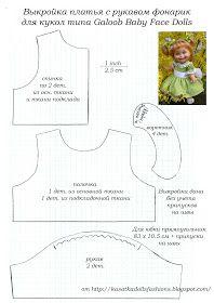 KasatkaDollsFashions: Выкройка платья для кукол Galoob Baby Face Dolls и Paola Reina