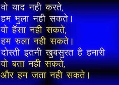 Shayari Hi Shayari: Hindi Love Shayari SMS with Images