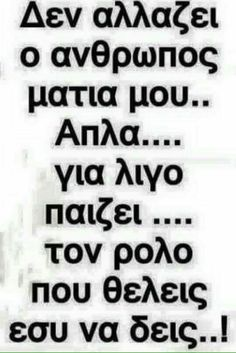 Δεν αλλαζει ο ανθρωπος Poetry Quotes, Words Quotes, Me Quotes, Funny Quotes, Sayings, The Words, Greek Words, Unique Quotes, Meaningful Quotes
