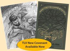 New Messianic Bible