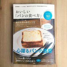 リンネル特別編集  おいしい「パンの食べ方」 http://lepetitmec.com/archives/15247/