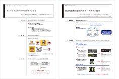 ネットで見られる提案書のまとめ | Webデザインのタネ