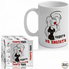 Забавна, весела и закачлива чаша за кафе - Чашата на кифлата.  Чашата се предлага в красива цветна кутия. Вместимост - 300 мл. Височина - 9.5 см. Диаметър - 7 см. Материал: Керамика Модел - B-3042