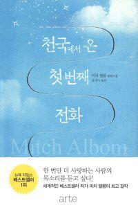 천국에서 온 첫 번째 전화/미치 앨봄 - KOREAN FICTION ALBOM MITCH 2014 [Oct 2014]
