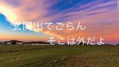 【厳選】「 #あたりまえポエム 」厳選ポエムまとめ集!当たり前なのに少しの感動と爆笑! -page2 | まとめまとめ Poems, Neon Signs, Japanese, Funny, Japanese Language, Poetry, Verses, Funny Parenting, Hilarious