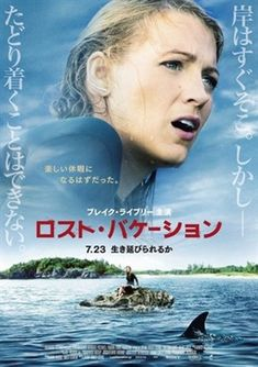 Take a look to those two new international posters of The Shallows, the upcoming thriller movie starring Blake Lively as a surfer trying to get away from a hungry shark: Cinema Movies, Movie Theater, Film Movie, Hd Movies, Movies Online, The Shallows Movie, Thing 1, Tv Series Online, Cinema Posters