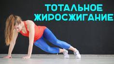 Интервальная тренировка. Как сжечь жир и сохранить мышцы [Workout | Будь...
