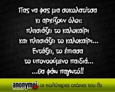 Shared by Ζωή Δ. Find images and videos about greek quotes and greek on We Heart It - the app to get lost in what you love. Greek Memes, Funny Greek Quotes, Funny Quotes, Funny Memes, Hilarious, Jokes, Greek Words, Funny Thoughts, Just For Laughs