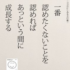 Wise Quotes, Words Quotes, Inspirational Quotes, Sayings, Japanese Quotes, Japanese Words, Beautiful Words, Self Help, Proverbs