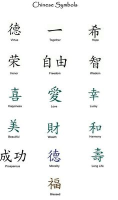 I'm Currently taking Chinese in school and I love it! :)You can find Chinese symbol tattoos and more on our website.I'm Currently taking Chinese in school and I love it! Hand Tattoos, Simbolos Tattoo, Piercing Tattoo, Finger Tattoos, Love Tattoos, Beautiful Tattoos, Body Art Tattoos, Tattoos For Women, Piercings