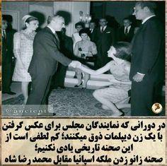 Iran Pictures, Text Pictures, Chibi Spiderman, Iran Girls, King Of Persia, Pahlavi Dynasty, Slow Songs, Farah Diba, Teheran