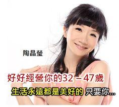 陶晶瑩:好好經營你的32 - 47歲