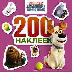 Книга «Тайная жизнь домашних животных. Альбом 200 наклеек (розовый)» - купить на OZON.ru книгу The Secret Life of Pets: Album 200 stickers (pink) с быстрой доставкой | 978-5-17-099131-0