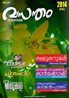 Reading: A cute Malayalam speech - YouTube