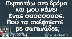 Quotes Greek Funny Haha Ideas For 2019 Motto Quotes, New Quotes, Faith Quotes, Happy Quotes, Wisdom Quotes, Inspirational Quotes, Funny Greek Quotes, Funny Quotes, Best Friends Funny