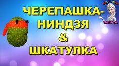 Черепашка Ниндзя из резинок 2 в 1! Фигурки из резинок Rainbow Loom