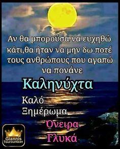 Good Night, Greek, Cards, Nighty Night, Maps, Playing Cards, Good Night Wishes, Greece