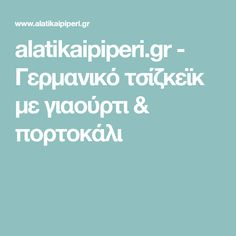 alatikaipiperi.gr - Γερμανικό τσίζκεϊκ με γιαούρτι & πορτοκάλι
