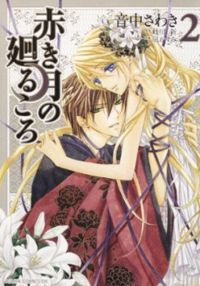 Akaki Tsuki No Mawaru Koro Manga - Read Akaki Tsuki No Mawaru Koro Online at MangaHere.com