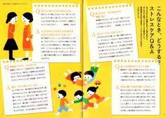 こどもちゃれんじぽけっと通信 2013年1月号-佐藤香苗 ・.・ ILLUSTRATION WORKS Kids Study, Magazine Layout Design, Composition Design, Magazines For Kids, Business Icon, Media Design, Page Layout, Free Paper, Brochure Design