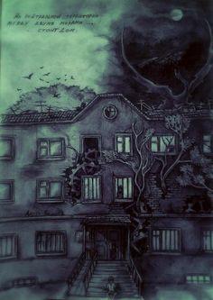 """""""На нейтральной территории между двумя мирами — зубцов и пустырей — стоит Дом. Его называют Серым. Он стар и по возрасту ближе к пустырям — захоронениям его ровесников. Он одинок — другие дома сторонятся его — и не похож на зубец, потому что не тянется вверх. В нем три этажа, фасад смотрит на трассу, у него тоже есть двор — длинный прямоугольник, обнесенный сеткой."""" (с) Ангел Ти"""