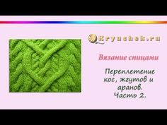 Узор из жгутов и аранов. Часть 1. (Knitting. Strands, braids and arans. Part 1.) - YouTube