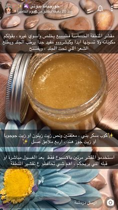 Diy Beauty Treatments, Skin Treatments, Beauty Tips For Glowing Skin, Beauty Skin, Beauty Care Routine, Hair Care Recipes, Diy Skin Care, Natural Skin Care, Natural Remedies