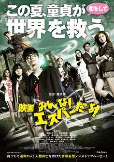 Download Film Jepang Minna! Esper Dayo! Subtitle English,Download Film Jepang Minna! Esper Dayo! Subtitle English Full Movie.