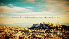"""αλήθεια είναι ! και πάντα γελούσα και έλεγα... """"εγώ με Αθηναίο ? χαχαχαα Ποτέ !"""" Λούσου τα τώρα ... Greek Quotes, Say Something, Positive Thoughts, Falling In Love, Paris Skyline, Hilarious, Feelings, City, Travel"""