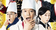 Saigo no Restaurant (Drama - 2016)