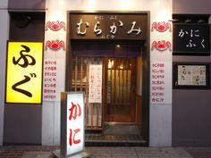 ★かにのむらかみ★  住所:北海道札幌中央区南5条西4丁目 バッカスビル1F TEL.011-513-6778「観光の仕事に目覚めさせてくれたのは村上社長です。。ありがとうございます。」