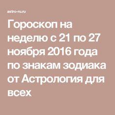 2017 г на ноября 27 неделю с девы гороскоп для