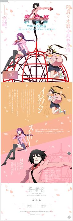 TVアニメ「終物語」公式サイト