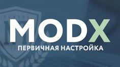 MODX - урок 2. Первичная настройка системы